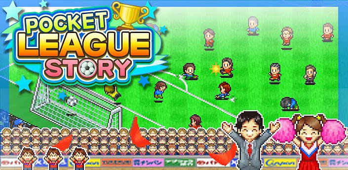 pocket-league-story-game